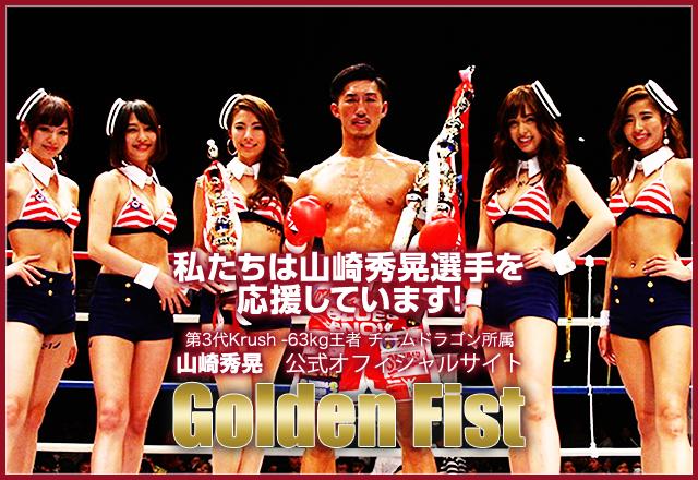 私たちは山崎秀晃選手を応援しています!