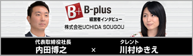 B-plusインタビュー代表内田博之×川村ゆきえ