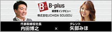 B-plusインタビュー代表内田博之×矢部みほ
