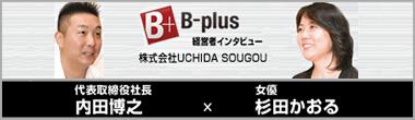 B-plusインタビュー代表内田博之×杉田かおる