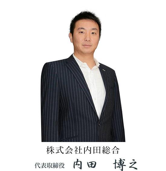 代表取締役 内田 博之