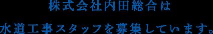 UCHIDA SOUGOU OFFICEは水道工事スタッフを募集しています。